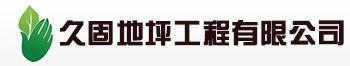 北京永盛伟达新型建材有限公司
